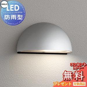 無料プレゼント対象商品!エクステリア 屋外 照明 ライトオーデリック(ODELIC) 【ポーチライト OG254698LD】 上向き・下向き取付可能 ブラケットライト 玄関灯 門柱灯 マットシルバー色 LED 電球色
