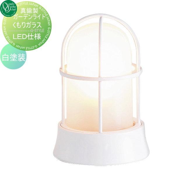 オンリーワンエクステリア 屋外 照明 マリンランプ マリンライト 【真鍮製ガーデンライト くもりガラス(LED球仕様) BH1000 白塗装】 BRASS GARDEN LIGHT