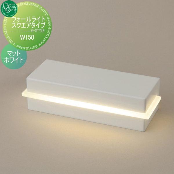 オンリーワンエクステリア 屋外 照明 ナチュラル 【ウォールライト スクエア W150 マットホワイト】 Wall Light Square Type