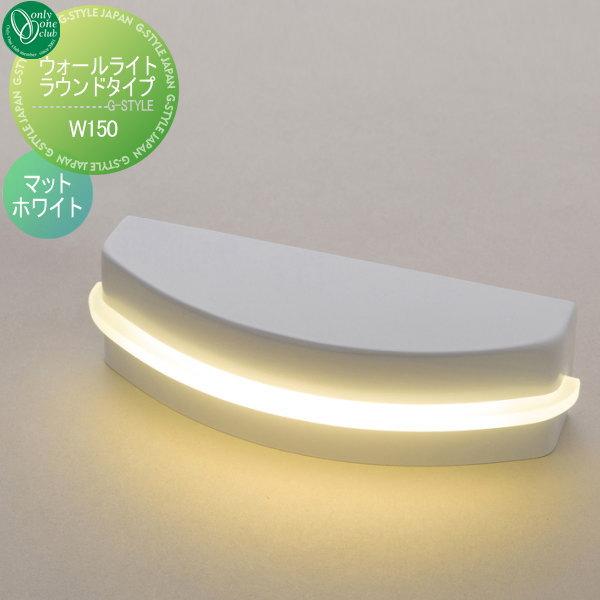 オンリーワンエクステリア 屋外 照明 ナチュラル 【ウォールライト ラウンドタイプ W150 マットホワイト】 Wall Light Round Type