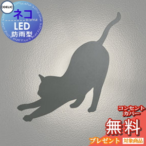 無料プレゼント対象商品!エクステリア 屋外 照明 ライトオーデリック(ODELIC) 【アニマル照明 ネコ OG254641】 DECO WALL LIGHT エクステリアを華やかに彩るアニマルシルエット