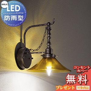 無料プレゼント対象商品!エクステリア 屋外 照明 ライトオーデリック(ODELIC) 【ポーチライト OG254070LC】 ブラケットライト 壁面・玄関灯 ヨーロピアンカントリーの温もりを灯す 別売りセンサー有り