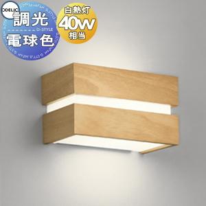 照明 おしゃれオーデリック ODELIC 【ブラケットライトOB080968LC1 電球色木材(ナチュラル色) 調光・白熱灯40W相当】