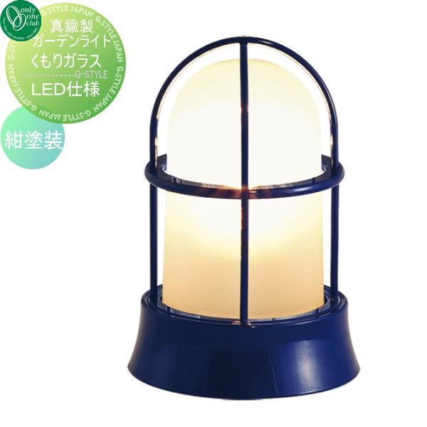オンリーワンエクステリア 屋外 照明 マリンランプ マリンライト 【真鍮製ガーデンライト くもりガラス(LED球仕様) BH1000 紺塗装】 BRASS GARDEN LIGHT