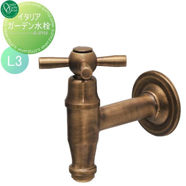 水栓柱 蛇口 補助蛇口 オンリーワンクラブ 【イタリアンガーデン水栓 L3】 ガーデニング 庭まわり 水廻り 蛇口
