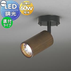 照明 おしゃれオーデリック ODELIC 【スポットライトOS256059NC 昼白色OS256059LC 電球色フランジタイプ 木材(ウォールナット色) 調光・白熱灯60W相当 】