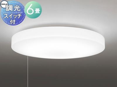 おしゃれでかわいい照明器具 照明 おしゃれ 無料サンプルOK ライトオーデリック ODELIC シーリングライトOL251219N1 ~ 大注目 電球色スマートなプレーンデザイン 横出しスイッチ付 調光タイプ 6畳 昼白色OL251219L1