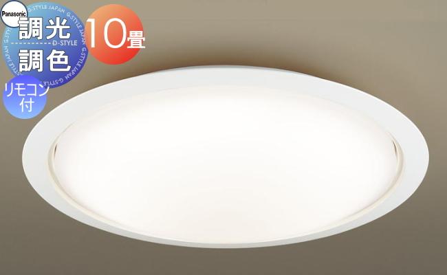パナソニック Panasonic 【シーリングライトLGBZ2420 電球色~昼光色ホワイト 調光・調色/~10畳】 ※リモコン送信器同梱天井照明 おしゃれ ライト