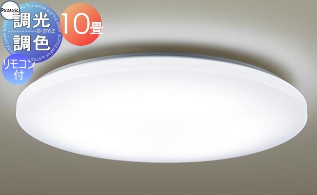 照明 おしゃれ ライトパナソニック Panasonic 【シーリングライトLSEB1180 調光・調色(昼光色~電球色)【アクリルカバー】乳白つや消し ~10畳】