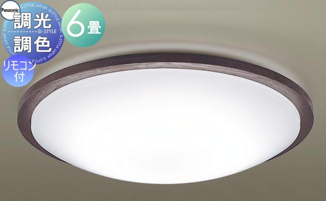 パナソニック Panasonic 【シーリングライトLGBZ0521K 電球色~昼光色木製(ウォールナット調) 重厚感のある落ち着いた色合い 調光・調色/~6畳】 ※リモコン送信器同梱天井照明 おしゃれ ライト