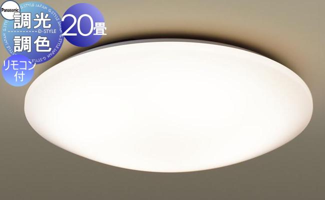 パナソニック Panasonic 【リビング シーリングライトLGBZ5201 電球色~昼光色キレイコート仕様(カバー) インテリアに合わせて選べるラインアップ 業界最高クラスの明るさ 調光・調色/~20畳】 ※リモコン送信器同梱
