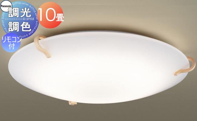 パナソニック Panasonic 【シーリングライトLGBZ2602 電球色~昼光色木製(ブナ) リネンサ ぬくもりのあるブナ材の曲げ木飾り 調光・調色/~10畳】 ※リモコン送信器同梱天井照明 おしゃれ ライト
