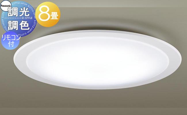 パナソニック Panasonic 【シーリングライトLGC31122 調光・調色(昼光色~電球色)【アクリルカバー】乳白つや消し 【枠】ホワイト ~8畳】