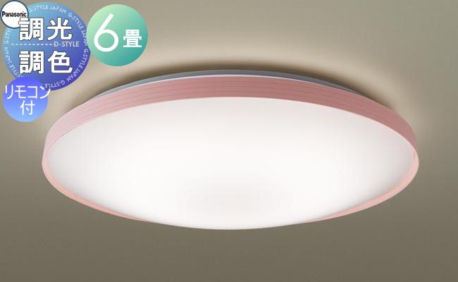 パナソニック Panasonic 【シーリングライトLGBZ0544 電球色~昼光色枠(ピンク) 落ち着いたやさしいピンクのフレーム 調光・調色/~6畳】 ※リモコン送信器同梱天井照明 おしゃれ ライト