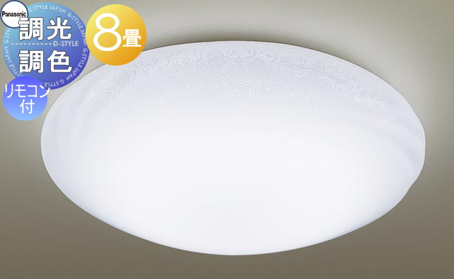 照明 おしゃれ ライトパナソニック Panasonic 【シーリングライトLGC31134 調光・調色(昼光色~電球色)【アクリルカバー】乳白つや消し・模様入り ~8畳】