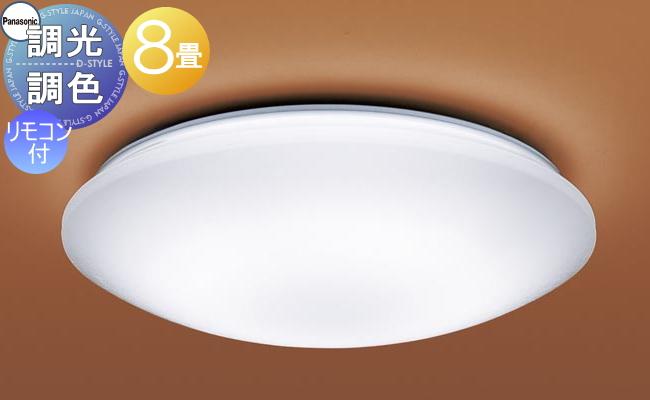照明 おしゃれ ライトパナソニック Panasonic 【和風照明 シーリングライトLSEB8044 調光・調色(昼光色~電球色)【アクリルカバー】乳白つや消し・模様入り ~8畳】