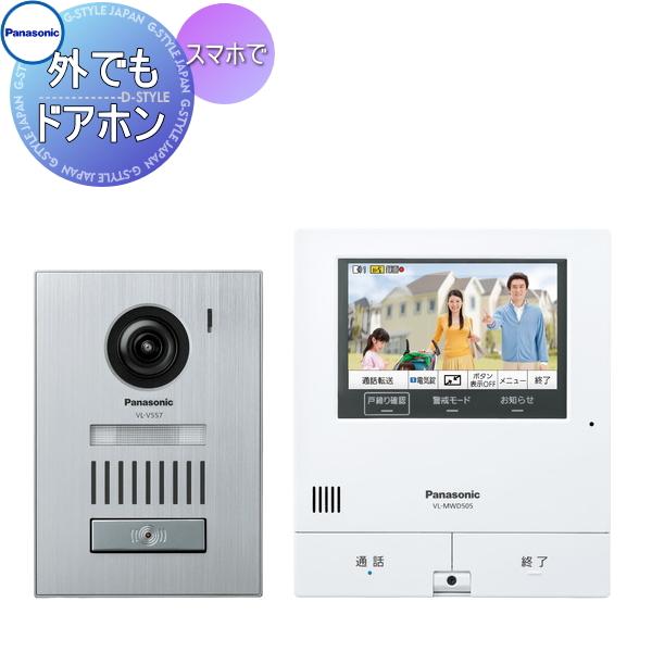 パナソニック Panasonic インターホン VL-SVD505KS アルミヘアラインの玄関子機 外でもドアホン 完売 録画機能 カメラ玄関子機 手数料無料 外出中でもスマートフォンで来客応対できる モニター親機 スマホ