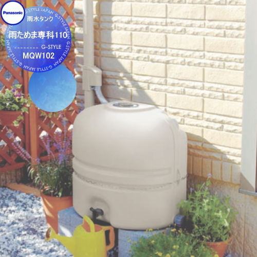 雨水タンク 節水 水不足対策 パナソニック 【雨ためま専科110】MQW102 環境エコ 水溜め 水やり 補助金 ウォーターガーデン