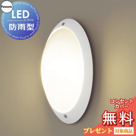 エクステリア 屋外 照明 ライト パナソニック(Panasonic) 【ポーチライト LGW85055WZ ホワイト 電球色】 壁直付型 LED(電球色) ポーチライト 防雨型 白熱電球60形1灯器具相当