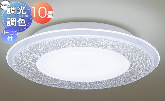 パナソニック Panasonic 【シーリングライトLGBZ2196 電球色~昼光色アクリルパネル(透明) 和紙の繊維をモチーフにしたデザイン 調光・調色/~10畳】 ※リモコン送信器同梱天井照明 おしゃれ ライト