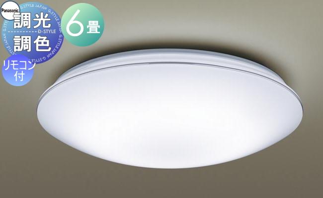 照明 おしゃれ ライトパナソニック Panasonic 【シーリングライトLSEB1187 調光・調色(昼光色~電球色)【アクリルカバー】乳白つや消し ~6畳】