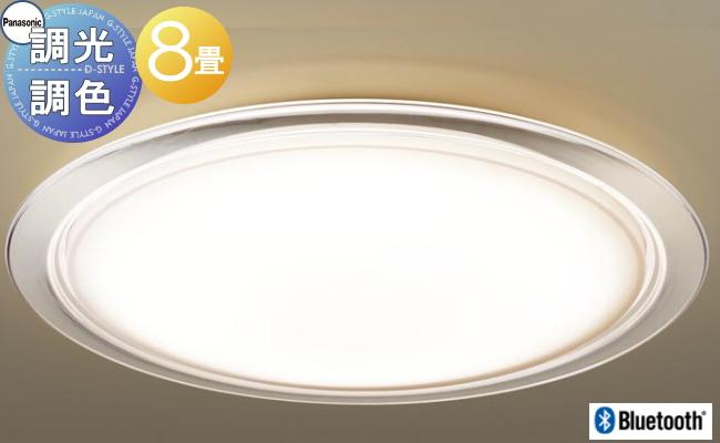 パナソニック Panasonic 【シーリングライトLGBX1449 電球色~昼光色アクリルカバー(乳白つや消し) 専用スマートフォンアプリで点灯/消灯 調光・調色/~8畳】 リンクスタイル天井照明 おしゃれ ライト