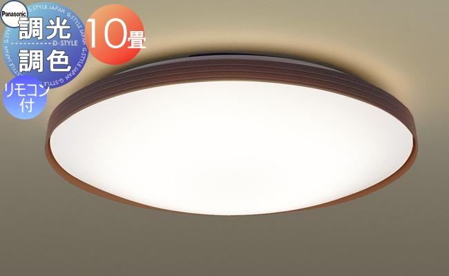 パナソニック Panasonic 【シーリングライトLGBZ2539K 電球色~昼光色枠(ダークブラウン) 繊細なリブが、デザインをより印象的に 調光・調色/~10畳】 ※リモコン送信器同梱天井照明 おしゃれ ライト