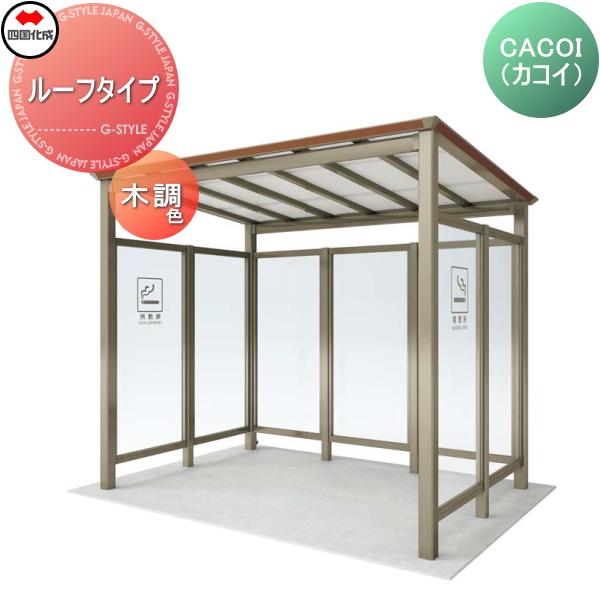 パーテーション 四国化成 CACOI(カコイ)【ルーフタイプ 木調カラー】 CCI-H2332 ガーデン DIY 塀 壁 囲い エクステリア●