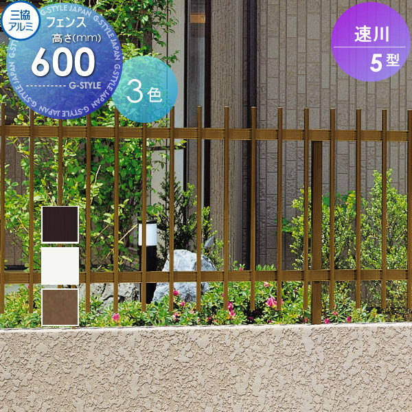 アルミフェンス 三協アルミ 三協立山 【速川 5型 フェンス本体 W2000×H600】FC ガーデン DIY 塀 壁 囲い エクステリア