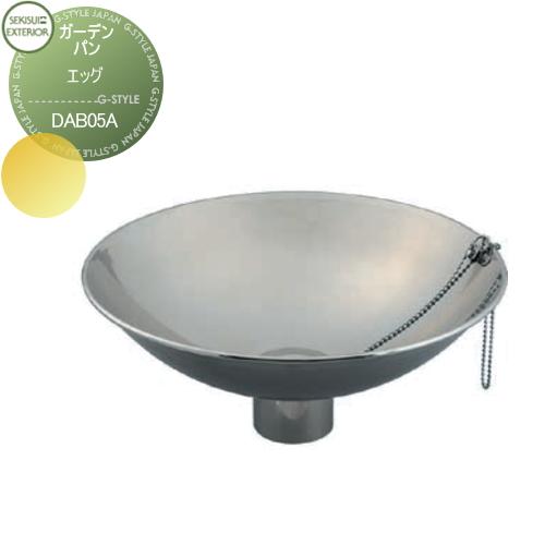 立水栓用 水栓柱用 パン セキスイエクステリア Pan 【Egg エッグ DAB05A】 ガーデニング 庭まわり 水廻り ウォーターアイテム