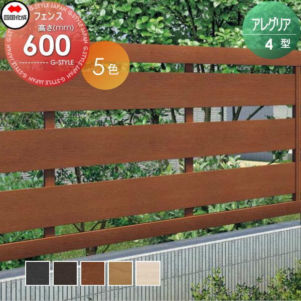 木調フェンス 四国化成 【アレグリア フェンス4型 本体 H600】 AGF3-0620  ガーデン DIY 塀 壁 囲い エクステリア