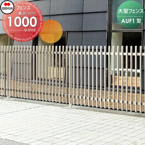 大型フェンス 四国化成 【大型フェンス AUF1型 本体H1000】 AUF1N-1020SC ガーデン DIY 塀 壁 囲い エクステリア