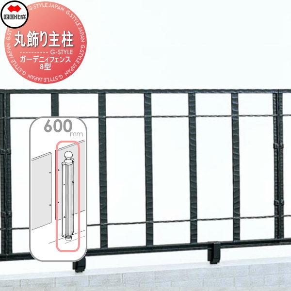 鋳物フェンス 四国化成 ガーデニィフェンス【8型用丸飾り主柱 H600】04KMP-06BK ガーデン DIY 塀 壁 囲い エクステリア