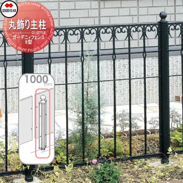 鋳物フェンス 四国化成 ガーデニィフェンス【9型用丸飾り主柱 H1000】04KMP-10BK ガーデン DIY 塀 壁 囲い エクステリア