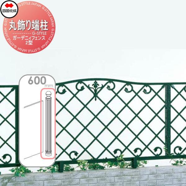 鋳物フェンス 四国化成 ガーデニィフェンス【2型用丸飾り端柱 H600】(コーナー鋭角柱兼用)04KEP-06MG ガーデン DIY 塀 壁 囲い エクステリア