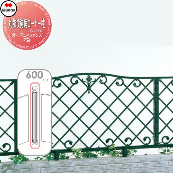 鋳物フェンス 四国化成 ガーデニィフェンス【2型用丸飾り鈍角コーナー柱 H600】04KCP-06MG ガーデン DIY 塀 壁 囲い エクステリア