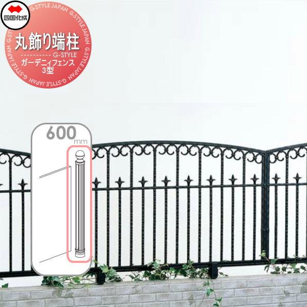 鋳物フェンス 四国化成 ガーデニィフェンス【3型用丸飾り端柱 H600】(コーナー鋭角柱兼用)04KEP-06BK ガーデン DIY 塀 壁 囲い エクステリア