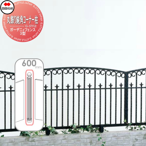 鋳物フェンス 四国化成 ガーデニィフェンス【3型用丸飾り鈍角コーナー柱 H600】04KCP-06BK ガーデン DIY 塀 壁 囲い エクステリア
