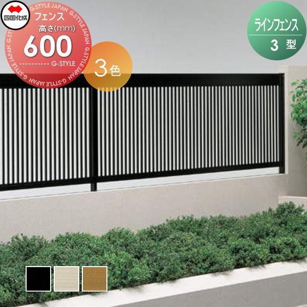 アルミフェンス 四国化成 【ラインフェンス3型 フェンス本体 H600】 LNF3-0620  ガーデン DIY 塀 壁 囲い エクステリア