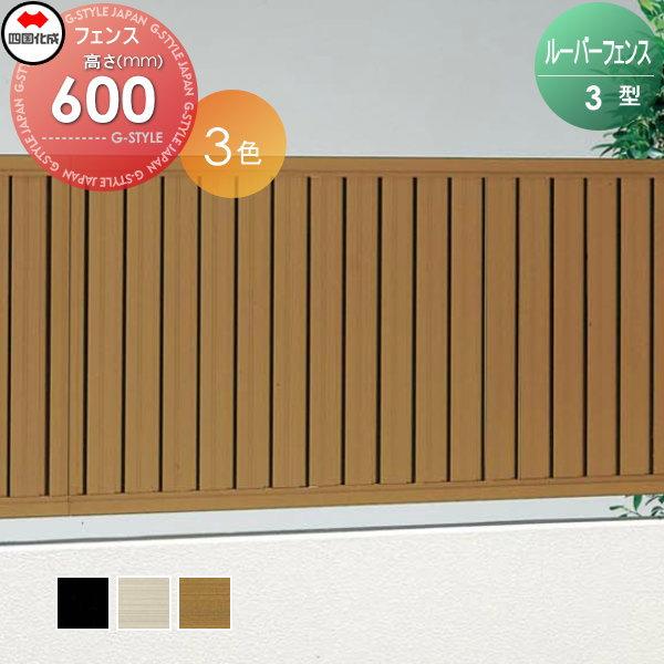 アルミフェンス 四国化成 【ルーバーフェンス3型 フェンス本体 H600】 RBF3-0620  ガーデン DIY 塀 壁 囲い エクステリア