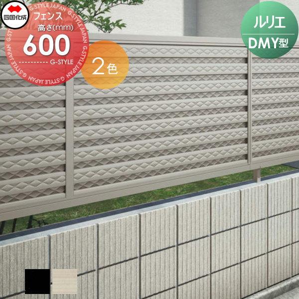 アルミフェンス 四国化成 【ルリエフェンスDMY型 フェンス本体 H600】 RLDMY-0620  ガーデン DIY 塀 壁 囲い エクステリア