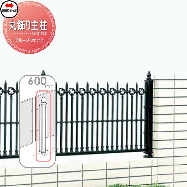 鋳物フェンス 四国化成 ブルーノフェンス【丸飾り主柱 H600】01KMP-06BK ガーデン DIY 塀 壁 囲い エクステリア