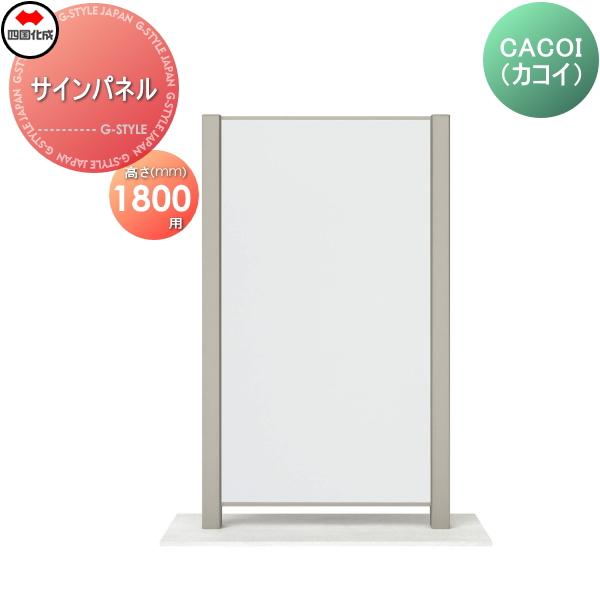 パーテーション 四国化成 【CACOI(カコイ) サインパネルタイプタイプ パネル H1800用】 CCI-SP1810SC上記価格にはサイン制作費は含まれておりません。 ガーデン DIY 塀 壁 囲い エクステリア