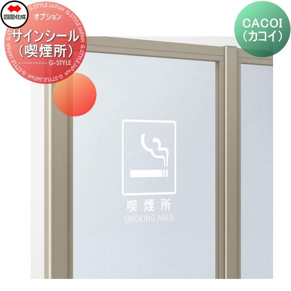 パーテーション 四国化成 CACOI(カコイ)【オプション サインシール(喫煙所)】 CCI-OP ガーデン DIY 塀 壁 囲い エクステリア