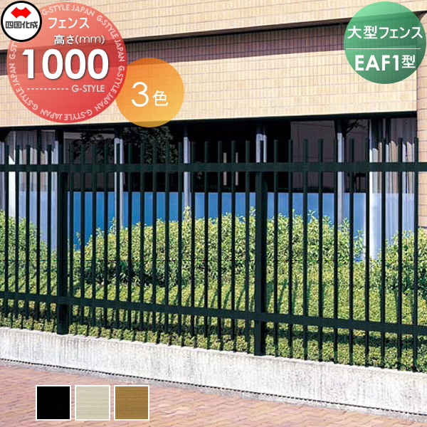 大型フェンス 四国化成 【大型フェンス EAF1型 本体(格子ピッチ:125mm) H1000】 EAF1N-1020  ガーデン DIY 塀 壁 囲い エクステリア