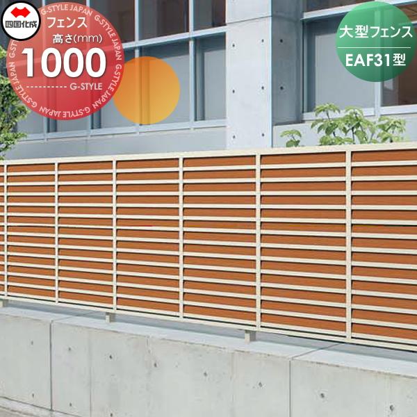 大型フェンス 四国化成 【大型フェンス EAF31型 本体H1000】 EAF31-1020  ガーデン DIY 塀 壁 囲い エクステリア
