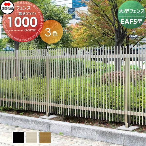 大型フェンス 四国化成 【大型フェンス EAF5型 本体(格子ピッチ:62.5mm) H1000】 EAF5-1020  ガーデン DIY 塀 壁 囲い エクステリア
