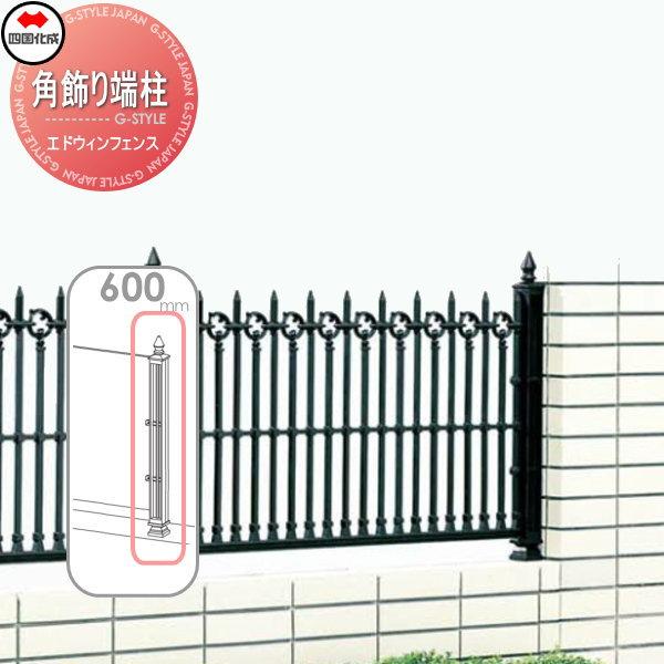鋳物フェンス 四国化成 エドウィンフェンス【2型用角飾り端柱 H600】(コーナー柱兼用)01KEP-06BK ガーデン DIY 塀 壁 囲い エクステリア