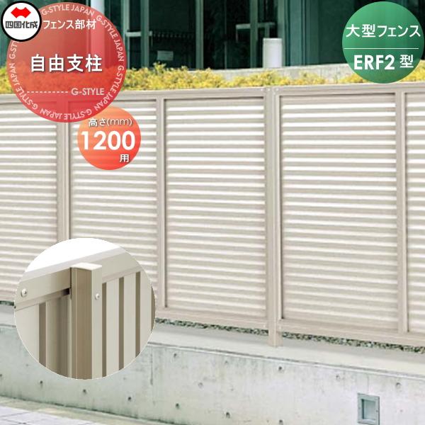 大型フェンス 四国化成 大型フェンス ERF【2型用 自由支柱 H1200】56FP-12 ガーデン DIY 塀 壁 囲い エクステリア