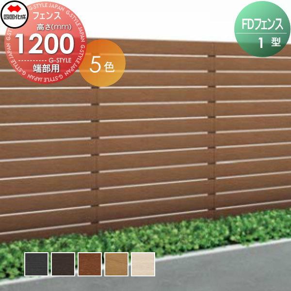 スクリーンフェンス 四国化成 【FDフェンス 1型 本体 H1200 端部用】 FDF1E-1212 ガーデン DIY 塀 壁 囲い エクステリア
